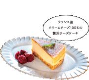 KNUTクラフトチーズケーキ